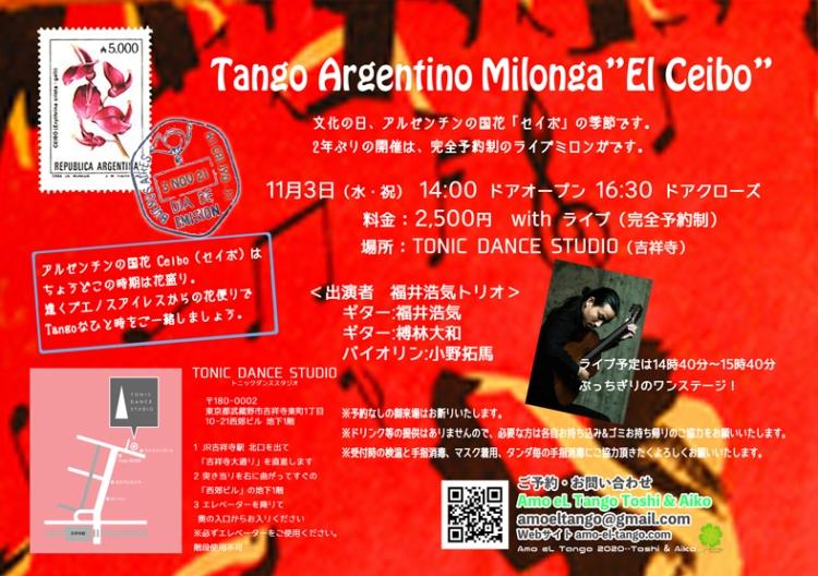 """2021年11月3日(祝・水)Milonga """"El Ceibo"""" Toshi & Aikoのアルゼンチンタンゴミロンガです。"""