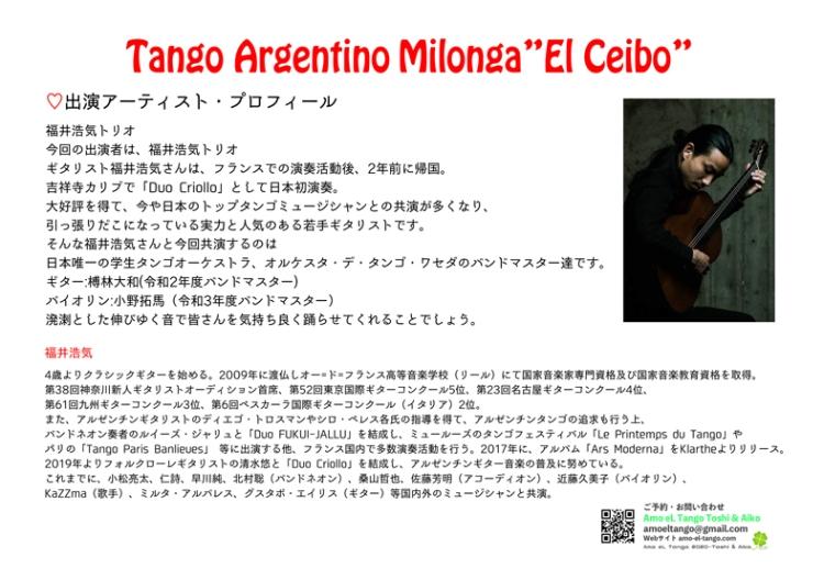 """2021_11_3 Milonga """"El Ceibo"""""""