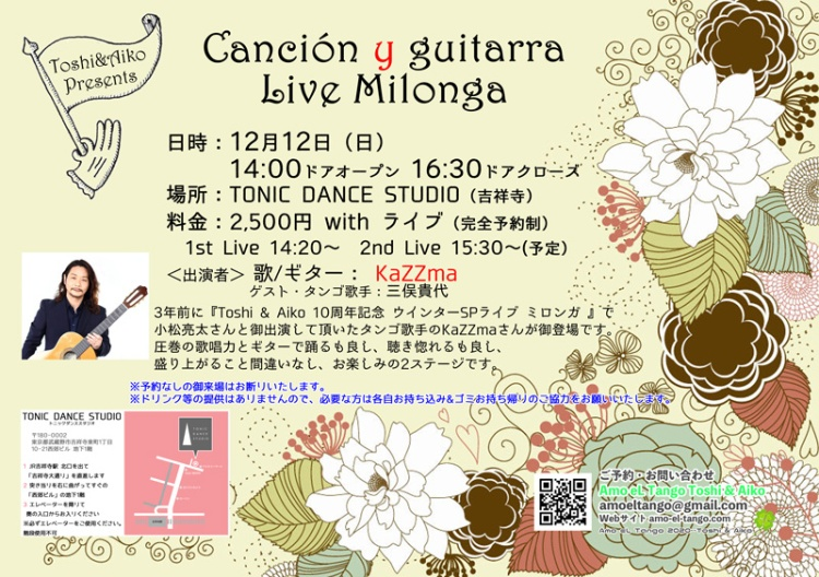 12月12日(日)Toshi & Aikoプロデュースライブミロンガ開催ですので!!