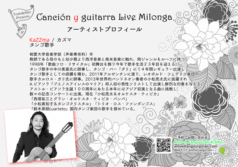 2021_12_12_Amo eL Tango_Live Milonga